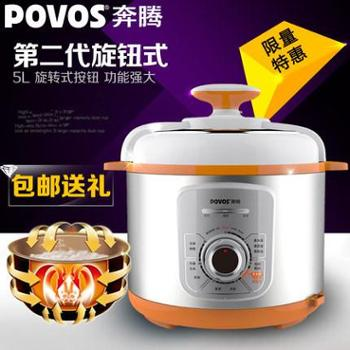 Povos/奔腾 PP LJ552韩式电压力锅旋钮机械式高压锅5L特价