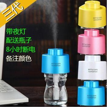 包邮迷你usb瓶盖加湿器 办公桌面车载静音便携矿泉水瓶加湿器