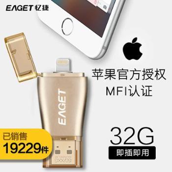 忆捷 32G苹果手机U盘iPhone6/6s/5/5s/iPad内存扩容器3.0两用优盘I50