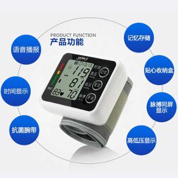 语音电子家用全自动智能高精准手腕式量血压计测量表仪器腕式测压