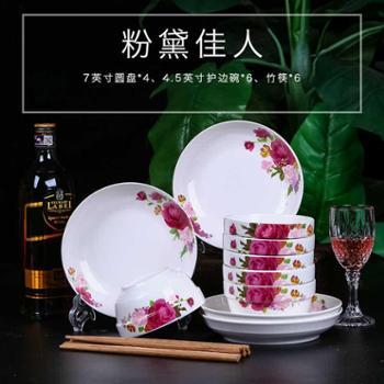 陶瓷碗6碗4盘6筷米饭碗碟套装陶瓷器餐具骨瓷碗盘子家用可微波碗