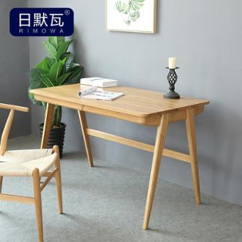 日默瓦纯实木书桌 北欧日式白橡木电脑桌 两抽写字台办公桌R3Z01