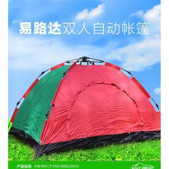 易路达自动郊游帐篷双人帐篷YLD-ZD-004