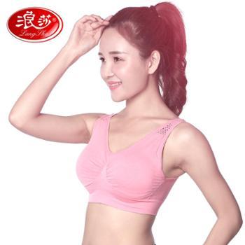 浪莎P013KH运动文胸内衣运动文胸夏季薄款无痕无钢圈网眼速干瑜伽健身文胸