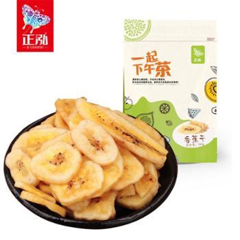 【正泓食品】香蕉干180g*2休闲零食果干