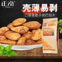 【正泓食品】巴旦木158gx2袋 坚果炒货 特产 扁核桃