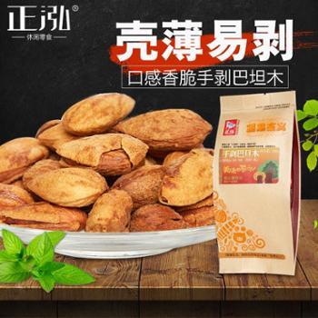 【正泓食品】巴旦木158gx2袋坚果炒货特产扁核桃