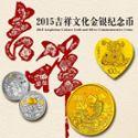 中国金币 吉祥文化(瓜瓞绵绵)金银币