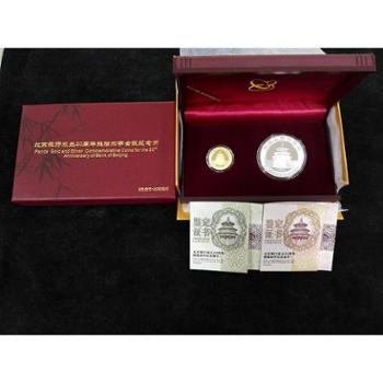 中国金币 北京银行成立20周年熊猫加字金银纪念币