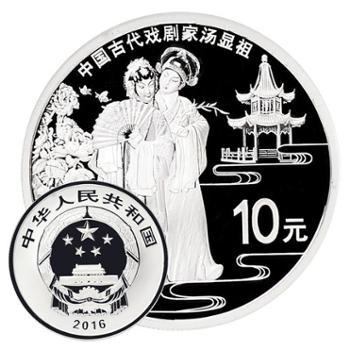 中国古代戏剧家汤显祖银币