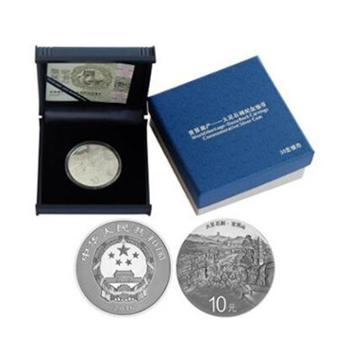 世界遗产大足石刻银币