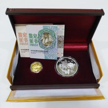 吉祥文化(寿居耄耋)金银币