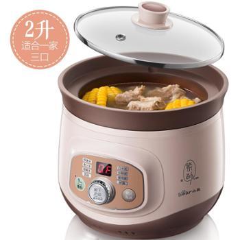 Bear/小熊 DDG-D20T5电炖锅陶瓷紫砂锅电炖盅全自动煮粥煲汤家用