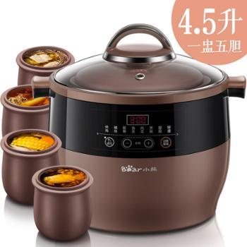 Bear/小熊 DDZ-B45Z1电炖锅紫砂煮粥隔水炖盅全自动电汤锅大容量