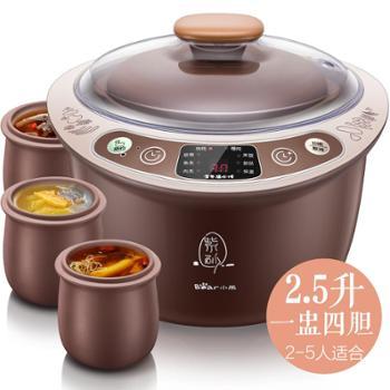 Bear/小熊 DDZ-C25Z2紫砂锅电炖锅家用全自动陶瓷养生煲汤锅