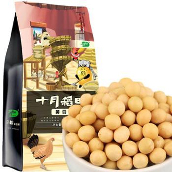 十月稻田黄豆1kg