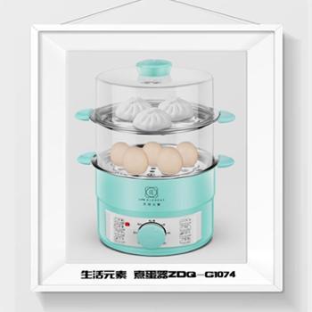 生活元素煮蛋器不锈钢定时煮蛋机 蒸蛋器自动断电 双层迷你早餐机