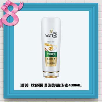 潘婷 护发素 丝质顺滑400ML(润发乳 精华素 秀发能量水)
