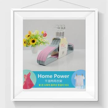 【桢礼】homepower干湿两用塑料衣架 多功能防滑无痕成人晾晒衣服架子(10把))