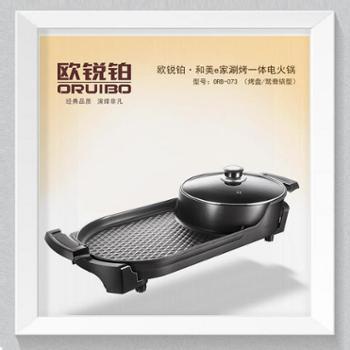 【桢礼】欧锐铂(ORVIBO)和美e家涮烤一体电火锅