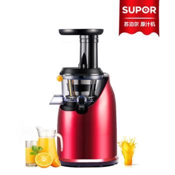 Supor/苏泊尔 【SJ09-200】 挤压式原汁机