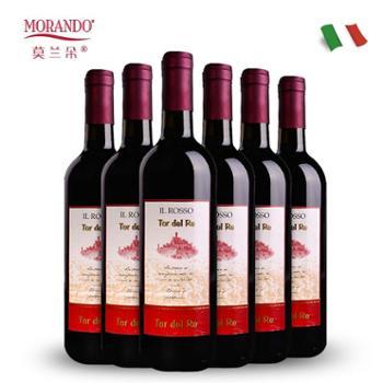 意大利原瓶进口红酒莫兰朵国王城堡进口干红葡萄酒6瓶