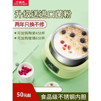 小南瓜酸奶机家用小型全自动酸奶发酵机自制大容量多功能宿舍迷你