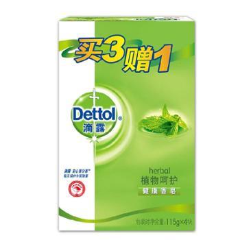 滴露香皂植物呵护买3送1家庭特惠装115g*4