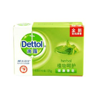 滴露香皂 植物呵护 125g 含芦荟精华 滋养保湿皮肤