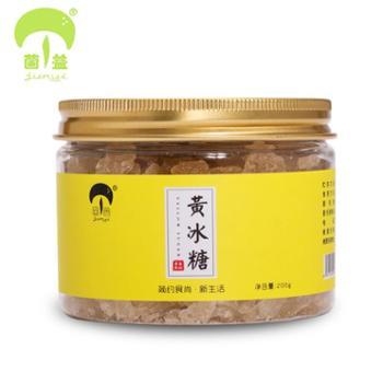 菌益小粒黄冰糖200g*2罐