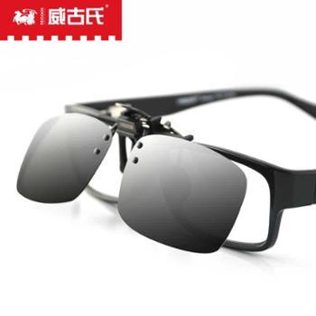 威古氏偏光镜太阳镜夹片男墨镜近视用夹片夜视眼镜开车专用可上翻式