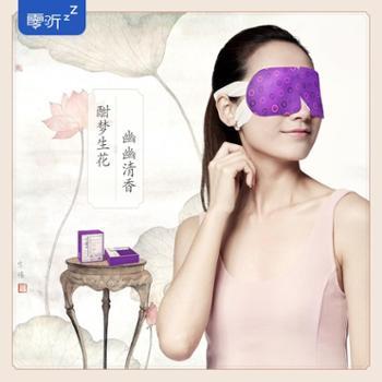 零听蒸汽热敷眼罩加热发热睡眠薰衣草男女用睡觉护眼罩黑眼圈20片