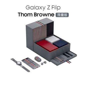 三星GalaxyZFlipThomBrowne限量版(SM-F7000)超感官灵动折叠屏