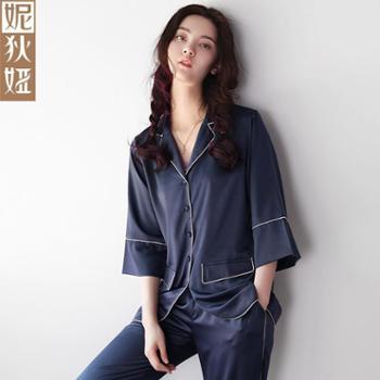 妮狄娅韩版睡衣女秋薄款性感丝绸冰丝七分袖两件套家居服套装夏NF72401