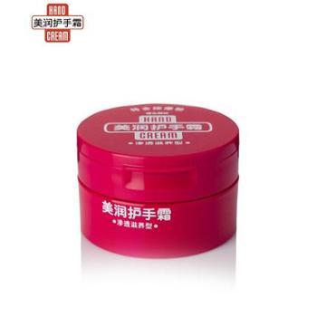 Shiseido/资生堂护手霜美润尿素护手霜100g滋润护手霜