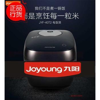 Joyoung/九阳 JYF-40T2九阳铁釜电饭煲 电饭锅4L新品特价
