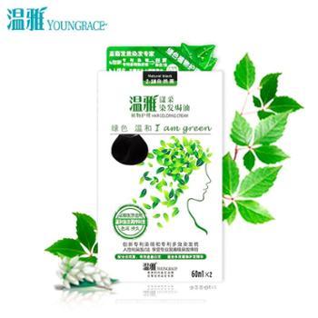 温雅染发焗油-植物染发剂60ml*2温雅染发剂