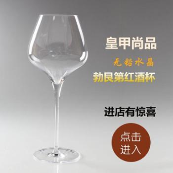 皇甲尚品个性水晶红酒杯葡萄酒杯香槟杯波尔多高脚杯酒具礼盒包邮