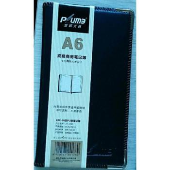 金辉JH-4899A648K-PU皮金属角商务笔记本1本