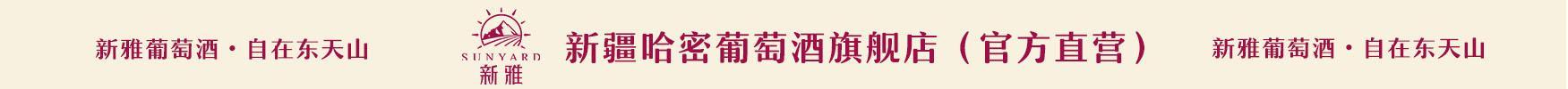 新雅葡萄酒旗舰店(官方直营)