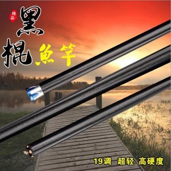 黑棍超轻超硬40T碳素台钓竿3.6米4.5米5.4米6.3鲤鱼竿超硬竞技竿钓鱼竿