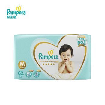 宝洁日本进口一级帮宝适婴儿纸尿裤大包中码62片