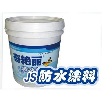 奇艳丽JS防水涂料