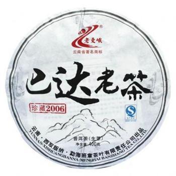 2012年老曼峨 云南普洱茶 巴达老树茶生茶 400g/饼