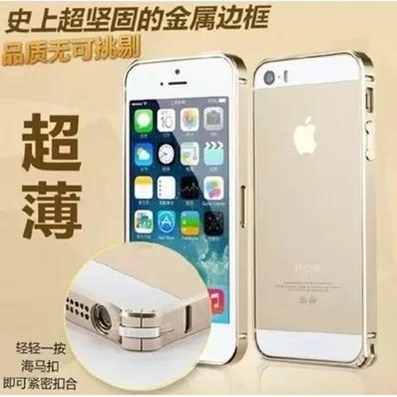 iphone5/iphone5s海马扣金属边框i