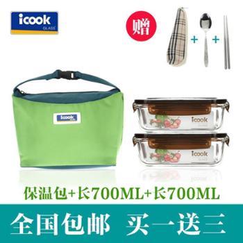 正品ICOOK韩式玻璃饭盒便当盒微波炉保鲜盒碗保温套装IK061棕