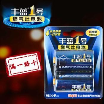 【福建定向券专享】南孚丰蓝1号电池 燃气灶热水器电池 大号2节R20P碳性无汞电池