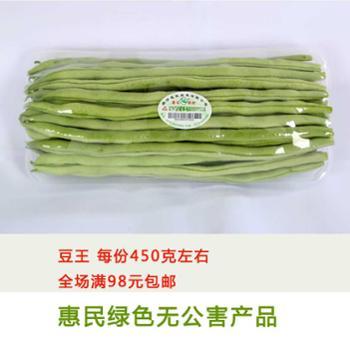 翠仙牌 惠民绿色蔬菜 豆王 450克左右 满98元京津冀顺丰包邮