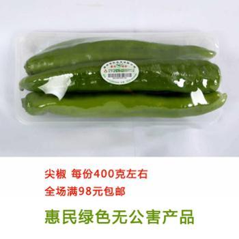 翠仙牌 惠民绿色蔬菜 尖椒 400克左右 全场满98元京津冀顺丰包邮