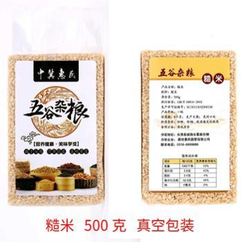 中冀惠民 绿色无公害杂粮 糙米 每袋450g 真空包装 满98元包邮 购买任意6袋以上杂粮送包装礼盒